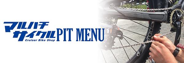 pit-menu.png