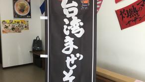 のぼり作成 ラーメン店