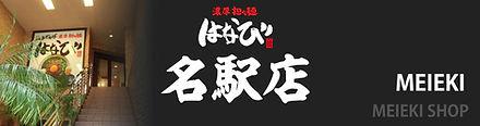濃厚担々麺はなび名駅店