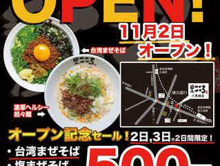 11月2日六角橋店リニューアルオープン!