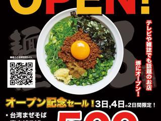 本日,堺東店オープン!