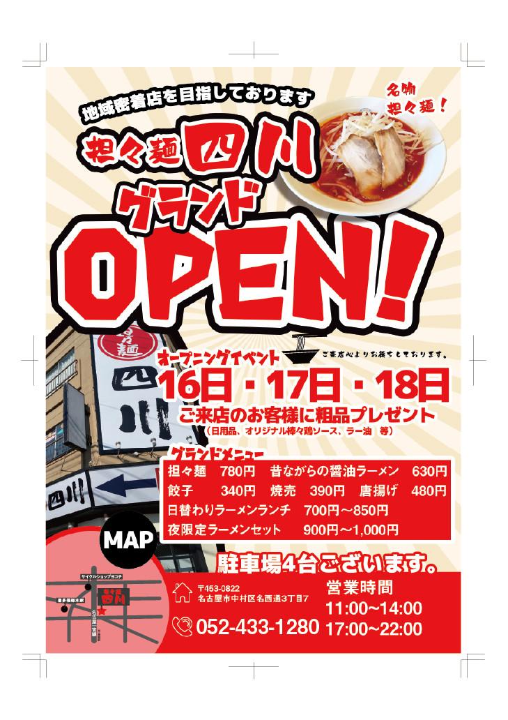 担々麺オープンチラシ