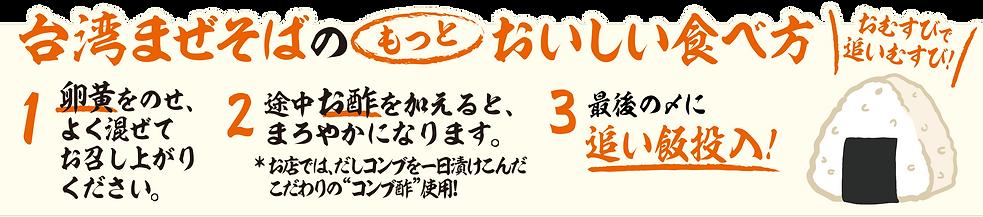 麺屋こころ_店頭ポスター_0210④.png