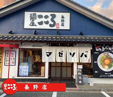 cocoro-shop-nagano.jpg
