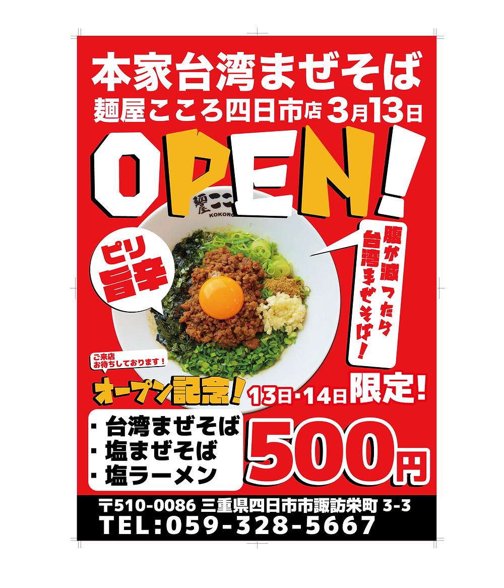 麺屋こころ四日市店