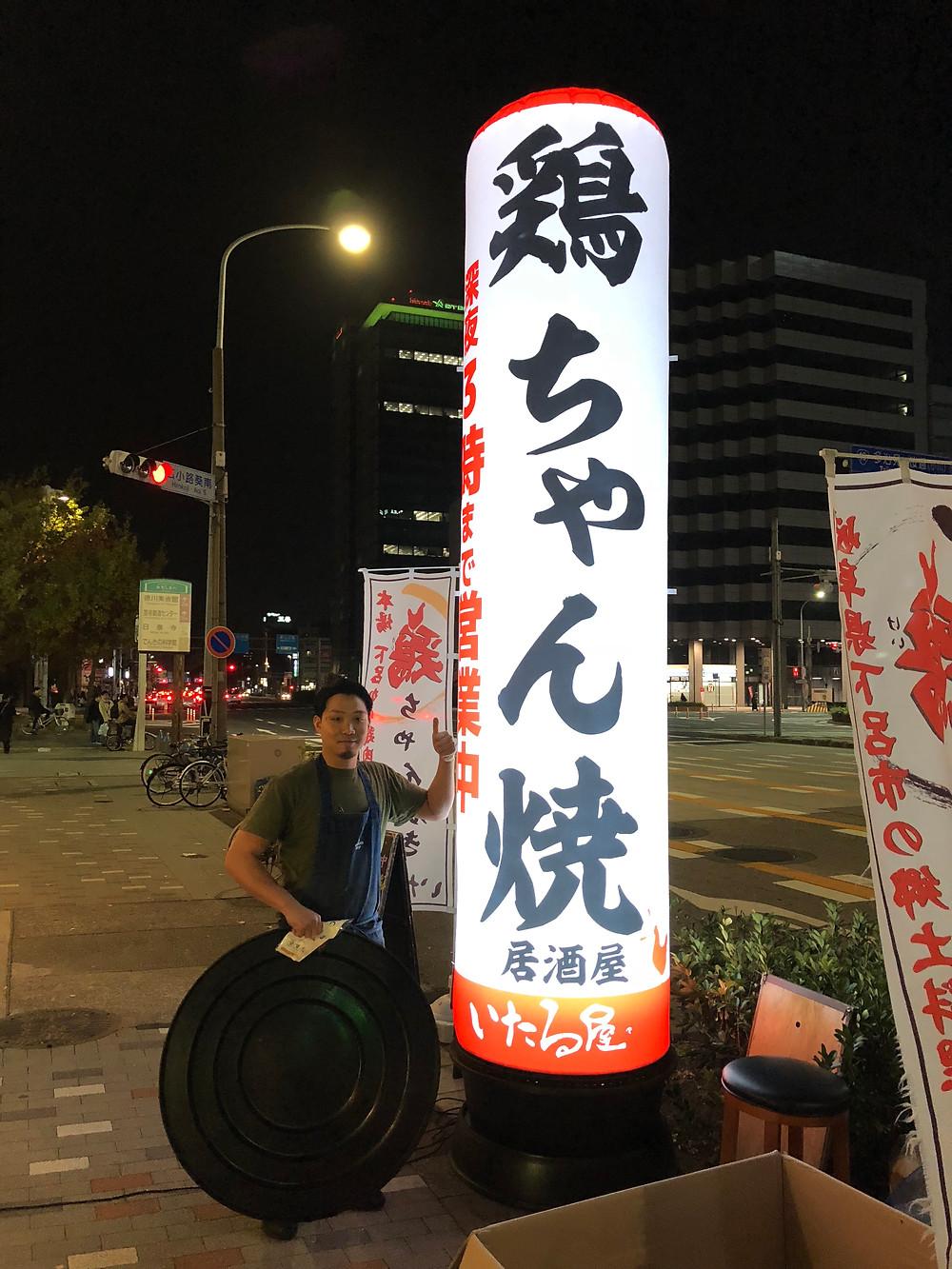 名古屋でエアー看板と男性