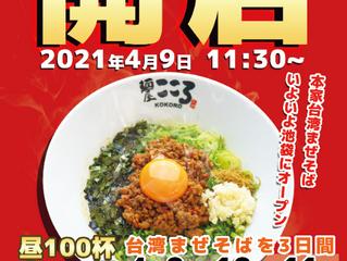 【新店情報】4月9日池袋店オープン!