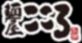 kokoro-logo-hp.png