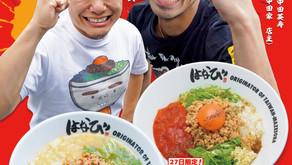 岐阜の中田英寿と麺屋はなびコラボポスター