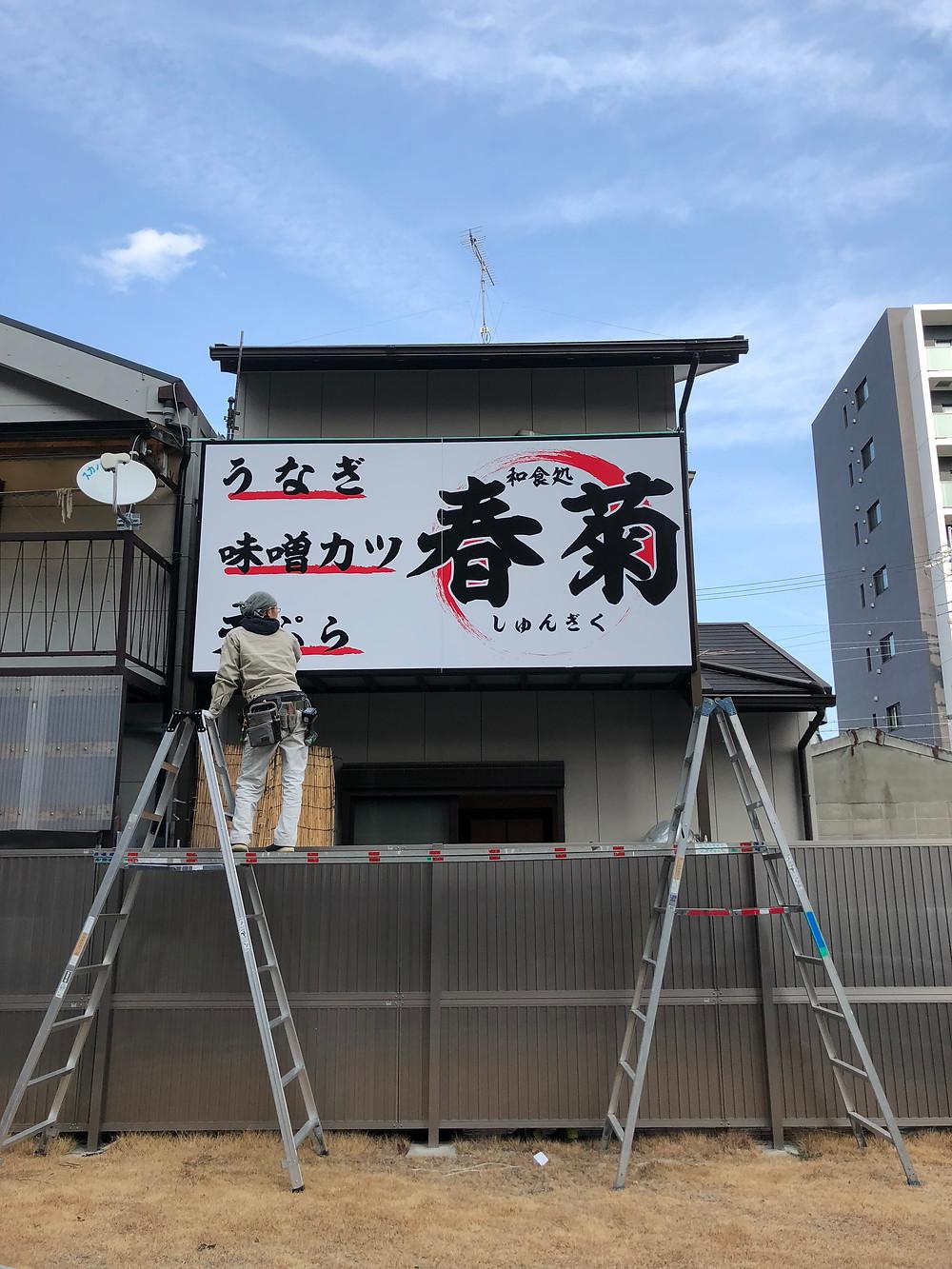 看板 名古屋