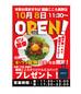 長野県に10月8日オープン決定!