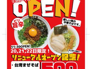 4月20日金沢八景店リニューアルオープン!