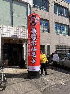 ittetsu-kanban-1.JPG