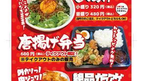 麺屋こころ高浜店様 テイクアウトチラシ