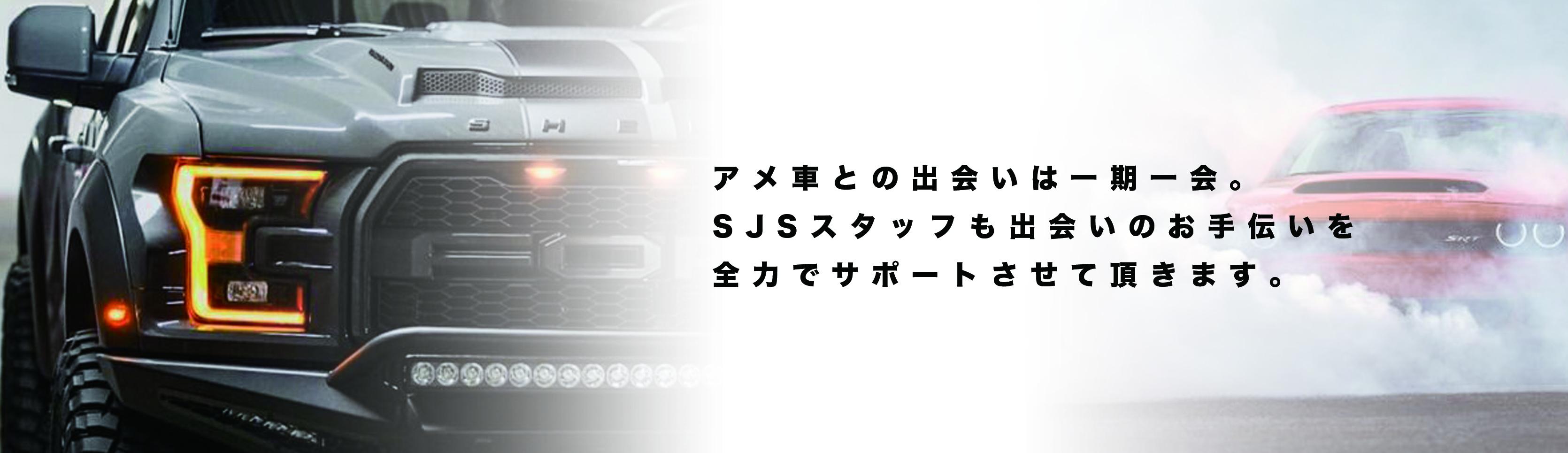 sjs-2020-slide