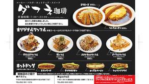飲食店の見やすいチラシデザイン・作成はお任せください