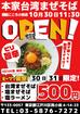 小岩店10月30日オープン