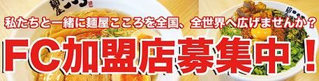 麺屋こころFC加盟