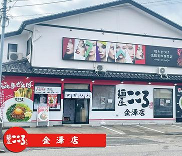 cocoro-shop-kanazawa.jpg