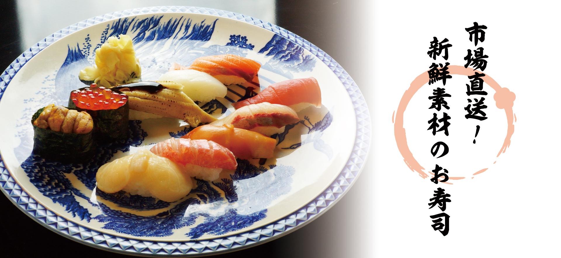 momomaru-sushi