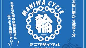 マニワサイクル オープンチラシ
