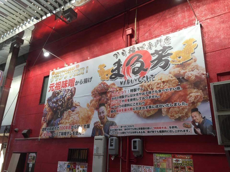 大須商店街の看板