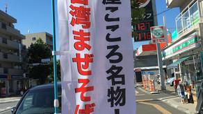 神奈川県 ラーメン店のぼり