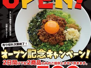 麺屋こころ溝の口店 11月7日移転オープン!