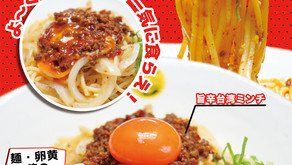 台湾スパゲッチ ポスターデザイン