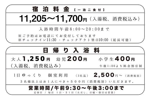 syukuhaku-2.jpg