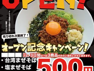 12月7日 千葉県船橋店オープン!