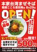 8月29日 豊田南店オープン!