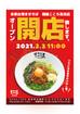 【新店情報】高浜店2月3日にオープンいたします。