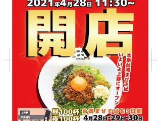 【新店情報】4月28日 上野にオープン!