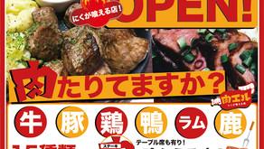 肉バル チラシ