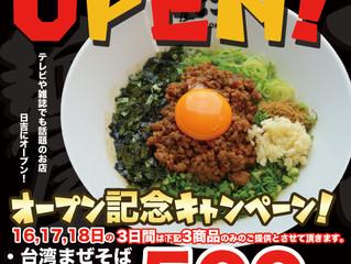 麺屋こころ日吉店オープン!