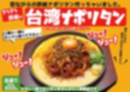 B2-takabata-2-nkd.jpg