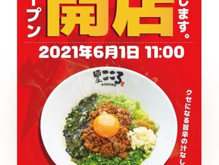 【新店情報】6月1日 愛知県刈谷市にオープン!