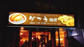 電飾看板デザイン・施工はお任せ下さい【喫茶店・カフェ】名古屋のデザイン事務所ストスタ。