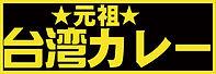 元祖台湾カレー