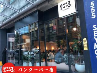 麺屋こころ海外店舗オープン!