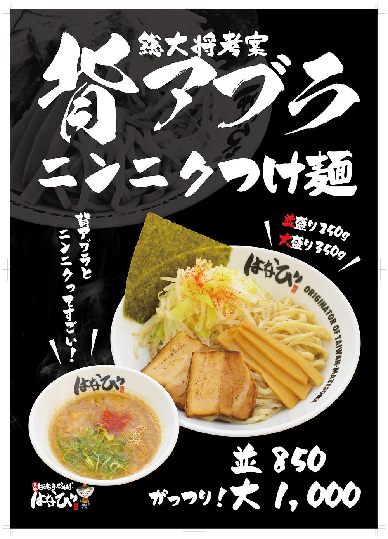 つけ麺ポスター