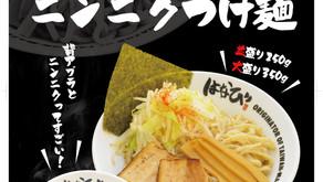 つけ麺ポスターデザイン ・作成|名古屋のデザイン 事務所ストスタ