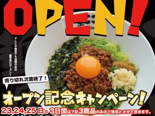 11月23日 鹿児島山下店オープン!