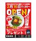 【新店情報】2月16日金沢店オープン!