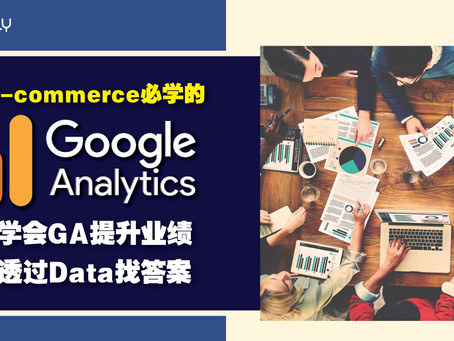 Google Analytics 電子商務实战专班 I 教你如何分析提升網站營收!_進階課程 Advanced Course