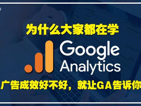 Google Analytics 网站分析实战专班 I 逻辑概念到实际操作,快速上手GA!_初階課程 Basic Course
