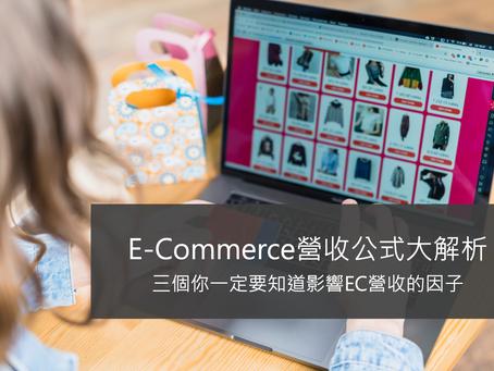 E-Commerce营收公式大解析:三个你一定要知道影响EC营收的因子