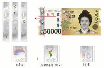 5만원지폐.jpg