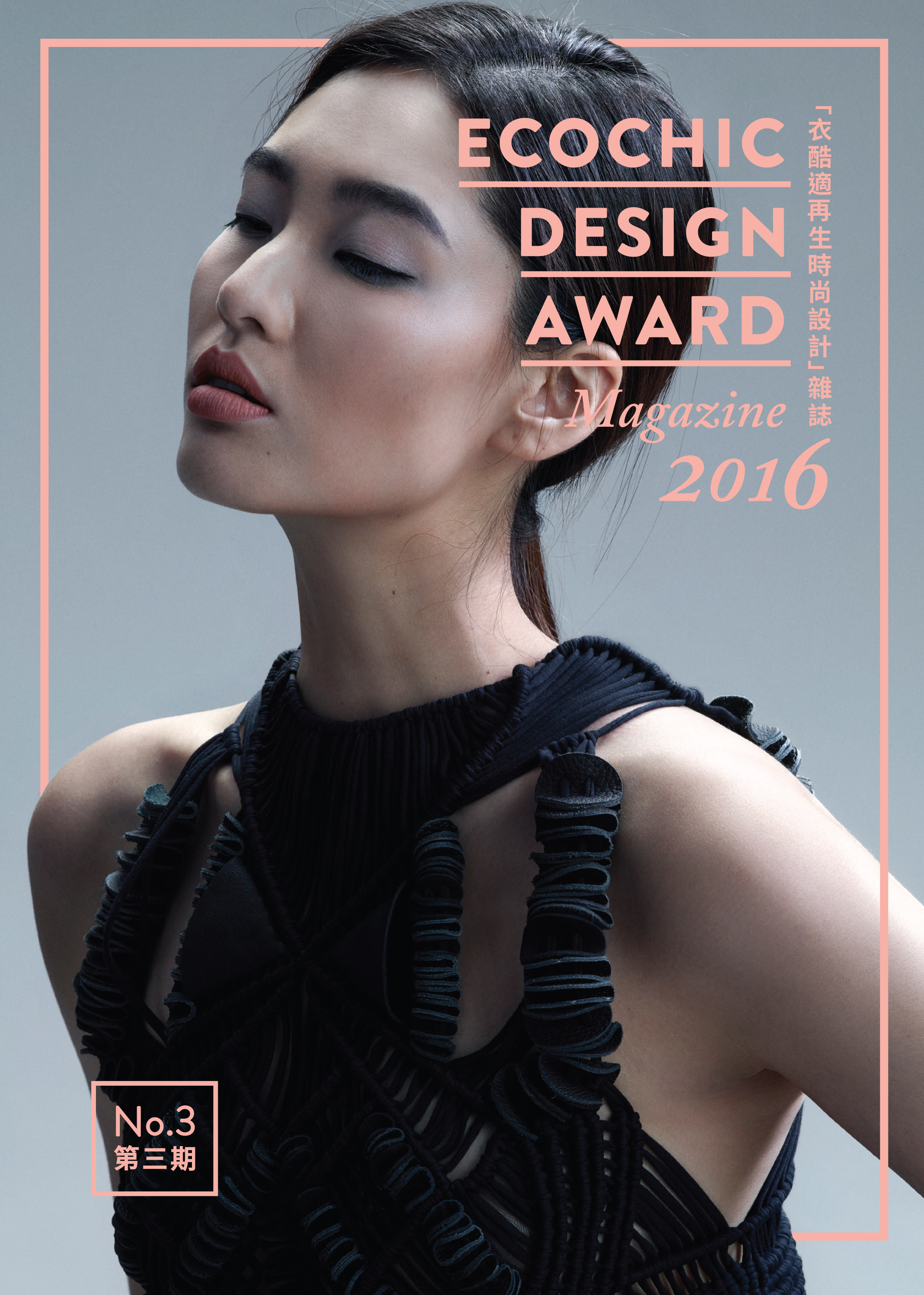 The EcoChic Design Award Magazine The EcoChic Design Award Magazine 2016